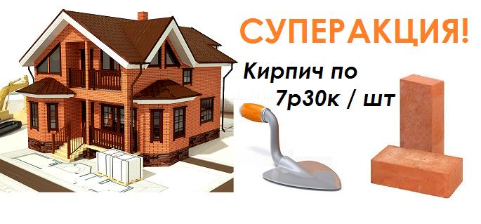 Прайс лист на строительные материалы в Ижевск строительная компания компромисс Ижевск